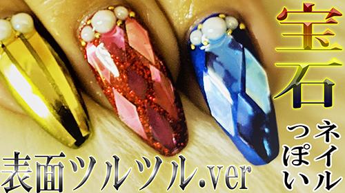 【宝石っぽいネイル】表面ツルツル凹凸無しの宝石っぽいジェルネイルのやり方