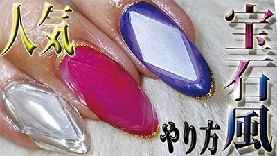 宝石風ネイルのやり方3種 ジェルネイルデザイン